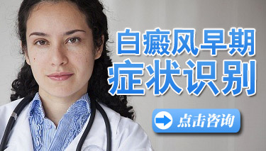 白癜风患病头部应该怎么治疗好?
